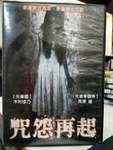 挖寶二手片-C02-065-正版DVD-日片【咒怨再起】-木村佳乃 黑澤優(直購價)