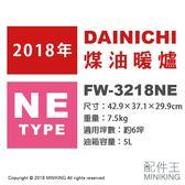 【配件王】日本代購 空運 DAINICHI 煤油暖爐 FW-3218NE 電子溫風式 煤油爐 6坪 油箱5L