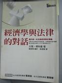 【書寶二手書T1/法律_IOU】經濟學與法律的對話_大衛.傅利曼