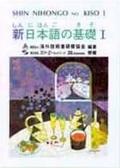 (二手書)新日本語の基礎Ⅰ