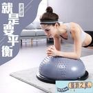 瑜伽球 波速球半圓平衡球健身球塑形加厚防...