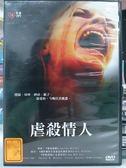 挖寶二手片-F04-070-正版DVD*電影【虐殺情人】-鐵鎚 球棒 磚頭 鋸子 任君挑選