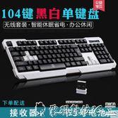 鍵盤德意龍黑暗騎士無線鍵盤usb筆記本臺式電腦家用辦公游戲 Igo爾碩數位3c