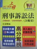 【書寶二手書T1/進修考試_XFK】刑事訴訟法(含概要)_廖震