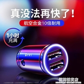 車載充電器快充點煙器轉換插頭車充一拖二usb快速汽車內手機迷你 極簡雜貨