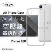 【愛瘋潮】HTC Desire 830 高透空壓殼 防摔殼 氣墊殼 軟殼 手機殼
