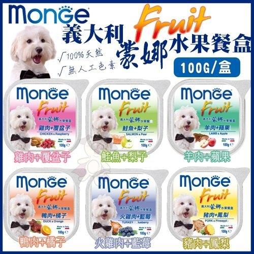 『寵喵樂旗艦店』【32盒組】義大利MONGE蒙娜《水果餐盒》100g/盒 多種口味任選 狗餐盒