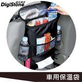 【免運費】DigiStone 汽車椅背專用保溫/保冷/保冰袋x1個