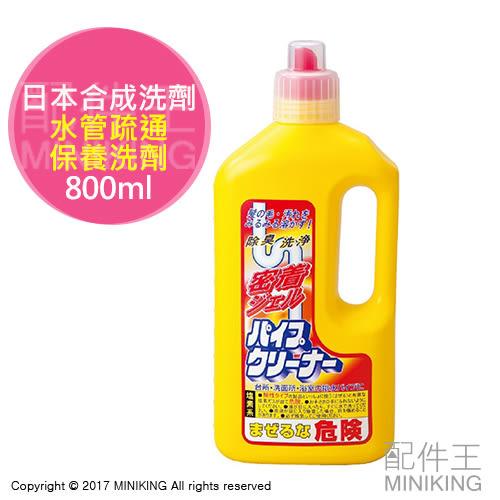【配件王】現貨 日本製 日本合成洗劑 水管疏通保養洗劑 水管疏通專用洗劑 疏通水管 消臭 800ml