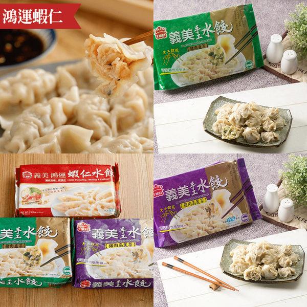 【義美】高麗菜豬肉和韭菜豬肉和鴻運蝦仁任選6盒組