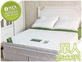 獨立筒床墊【YUDA】法式柔情  高碳鋼三線 3.5尺  單人 獨立筒床墊/彈簧床墊 新竹以北免運