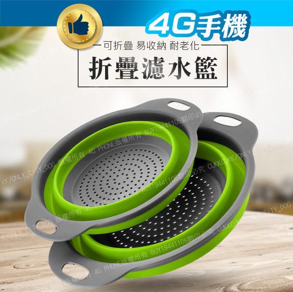 小款 折疊 濾水籃 瀝水籃 洗菜籃 蔬果籃 矽膠水果籃 圓形矽膠折疊洗菜籃【4G手機】