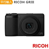 RICOH GR III 大光圈數位相機-送大清+硬保*(中文平輸)