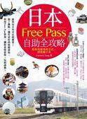 (二手書)日本Free Pass自助全攻略:教你用最省的方式,深度遊日本