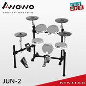 【金聲樂器】Awowo JUN-2 電子鼓 Awowo 最新鼓組
