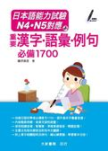 (二手書)日本語能力試驗 N4•N5對應 重要漢字•語彙•例句 必備1700