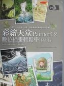 【書寶二手書T4/電腦_PLE】彩繪天堂Painter12數位插畫輕鬆學_姜姃延