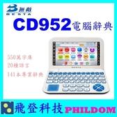 開學必備 BESTA 無敵 CD-952電子辭典 翻譯機 CD952 公司貨 550萬字庫 語言學習機 另有CD951 CD631
