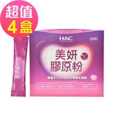 【永信HAC】美妍膠原粉x4盒(30包/盒)