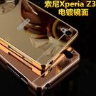 88柑仔店~索尼Z3金屬邊框電镀镜面背板後蓋L55w保護殼L55t手機套全包