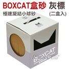 ◆MIX米克斯◆【特價2盒免運】國際貓家BOXCAT【灰標】極速凝結小球貓礦砂12L.超強吸收力用量省