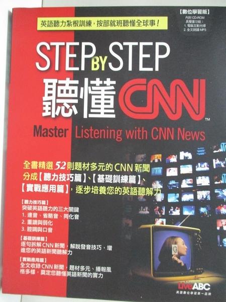 【書寶二手書T1/語言學習_J93】Step by Step聽懂CNN_Live ABC