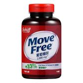 Move Free 葡萄糖胺2000mg150顆【康是美】