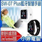 【24期零利率】全新SW-07 Plus 藍牙智慧手錶  IPS螢幕 LINE/Facebook通知