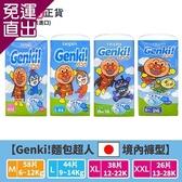 nepia 買就送日本境內Genki!麵包超人 M/L/XL/XXL【免運直出】