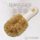 【珍昕】迷你手柄棕刷(長約17.5cmx寬約8.5cmx厚約3cm)/棕刷/清潔/刷具