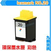 九鎮資訊 lexmark利盟 20 彩色 環保墨水匣 P3150/Z82/X4250/X4270/X73/X85/X63/X125/X83/Z45