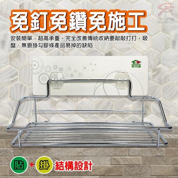金德恩 台灣製造 淺型瓶罐放置收納架/免釘免鑽易貼系列