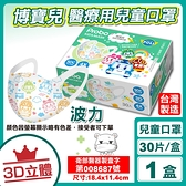 博寶兒 雙鋼印 兒童3D立體醫療口罩 18.4.5X11.4cm (波力) 30入/盒 專品藥局【2017467】