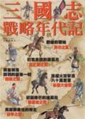 (二手書)三國志戰略年代記