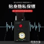 屏蔽器 反竊聽防監聽信號反針孔防監控探測器反防竊聽屏蔽 雙12