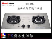 【PK廚浴生活館】 高雄林內牌 RB-25 RB25 檯面式防空燒二口爐  ☆親子爐頭 實體店面 可刷卡