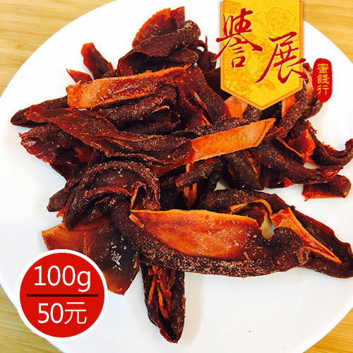 【譽展蜜餞】鹹紅芒果乾鹹紅芒果/50元/100g