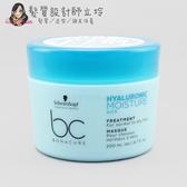 立坽『深層護髮』欣臨公司貨 Schwarzkopf施華蔻 水感保濕玻尿酸髮膜200ml LH16
