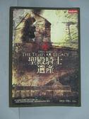 【書寶二手書T9/一般小說_IPG】聖殿騎士遺產_史帝夫貝利, 子玉