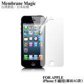 台灣製造★抗眩、防指紋★魔力 APPLE iPhone5 霧面防眩光螢幕保護貼