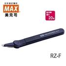 日本 美克司 MAX 長型 RZ-F 除針器 /台