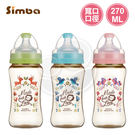 Simba 小獅王辛巴 桃樂絲PPSU寬口雙凹中奶瓶270ml (3色可選)【佳兒園婦幼館】
