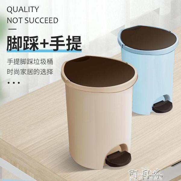 垃圾桶帶蓋家用大號客廳腳踩垃圾桶廁所衛生間臥室拉圾桶廚房手提 交換禮物
