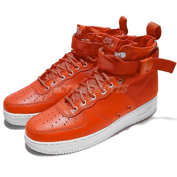 Nike 休閒鞋 SF AF1 Mid 橘 白 拉鍊 皮革 靴子 Air Force 1 運動鞋 男鞋【PUMP306】 917753-800