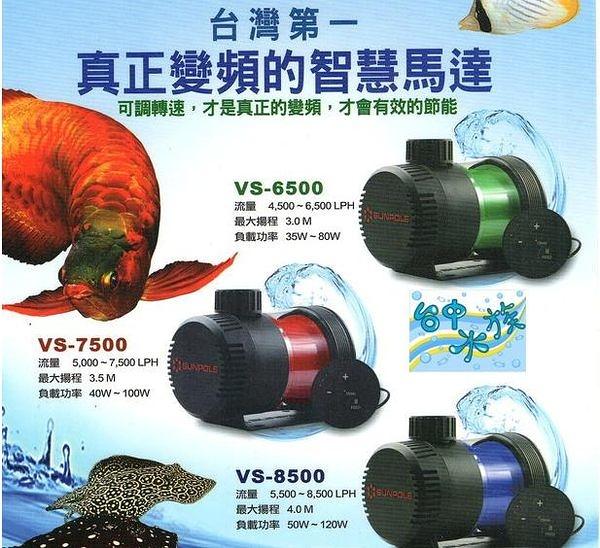 {台中水族}台灣-SUNPOL-- VS-8500  DC變頻水陸兩用沉水馬達  節能遙控可調速--特價