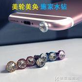 防塵塞iphone6s蘋果vivo華為oppo三星小米安卓手機耳機孔水鑚通用 快意購物網