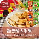 【豆嫂】日本零食 栗山 麵包超人米果四連...