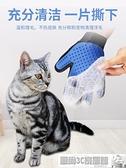 擼貓神器 擼貓手套狗毛梳子狗狗梳毛刷去寵物用品掉除毛神器貓咪貓毛清理器 風尚