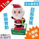 A1509☆太陽能眨眼聖誕老人_11cm#聖誕節禮物#聖誕禮物#聖誕禮品#聖誕玩具#聖誕氣球#交換禮物交換