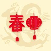 春字 燈籠立體吊飾 12.7CM 混款